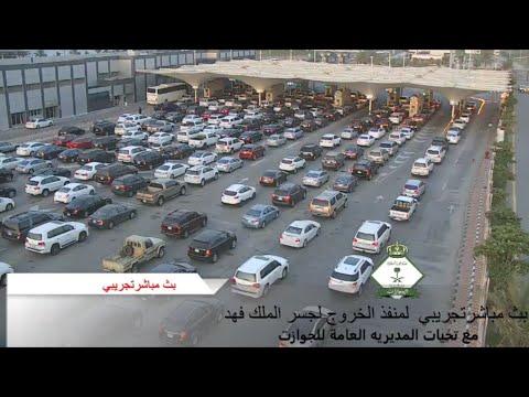 بث مباشر جسر البحرين تقدر تشوف الوضع قبل لاتروح اذا زحمه أو لا