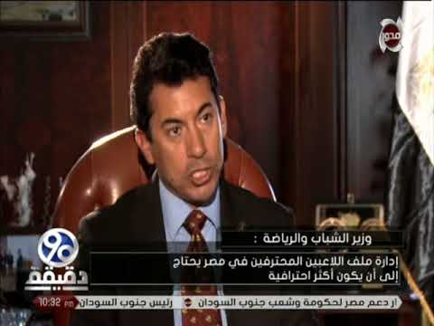 وزير الشباب والرياضة يكشف عن الفيلم الذي شاهده في عيد الأضحى