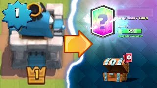 Video LEVEL 1 GETS FREE CHEST LEGENDARY | Clash Royale | Funny Moments and Fails MP3, 3GP, MP4, WEBM, AVI, FLV Juni 2017