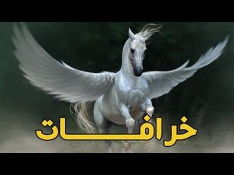 ArabTuBe 79/ خرافات غريبة يؤمن بها الناس حول العالم.. اكتشفوها