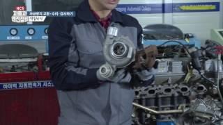 #15 [NCS직무특강] 자동차 엔진정비 15편 과급장치 교환·수리·검사하기