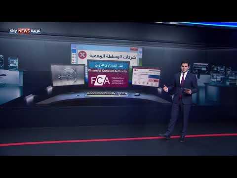 العرب اليوم - شاهد: مخاطر اختيار الوسيط المالي عند التداول في الأسواق المالية
