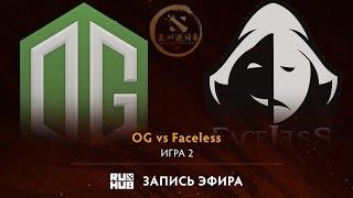 OG vs Faceless, DAC 2017 Групповой этап, game 2 [Adekvat, Maelstorm]