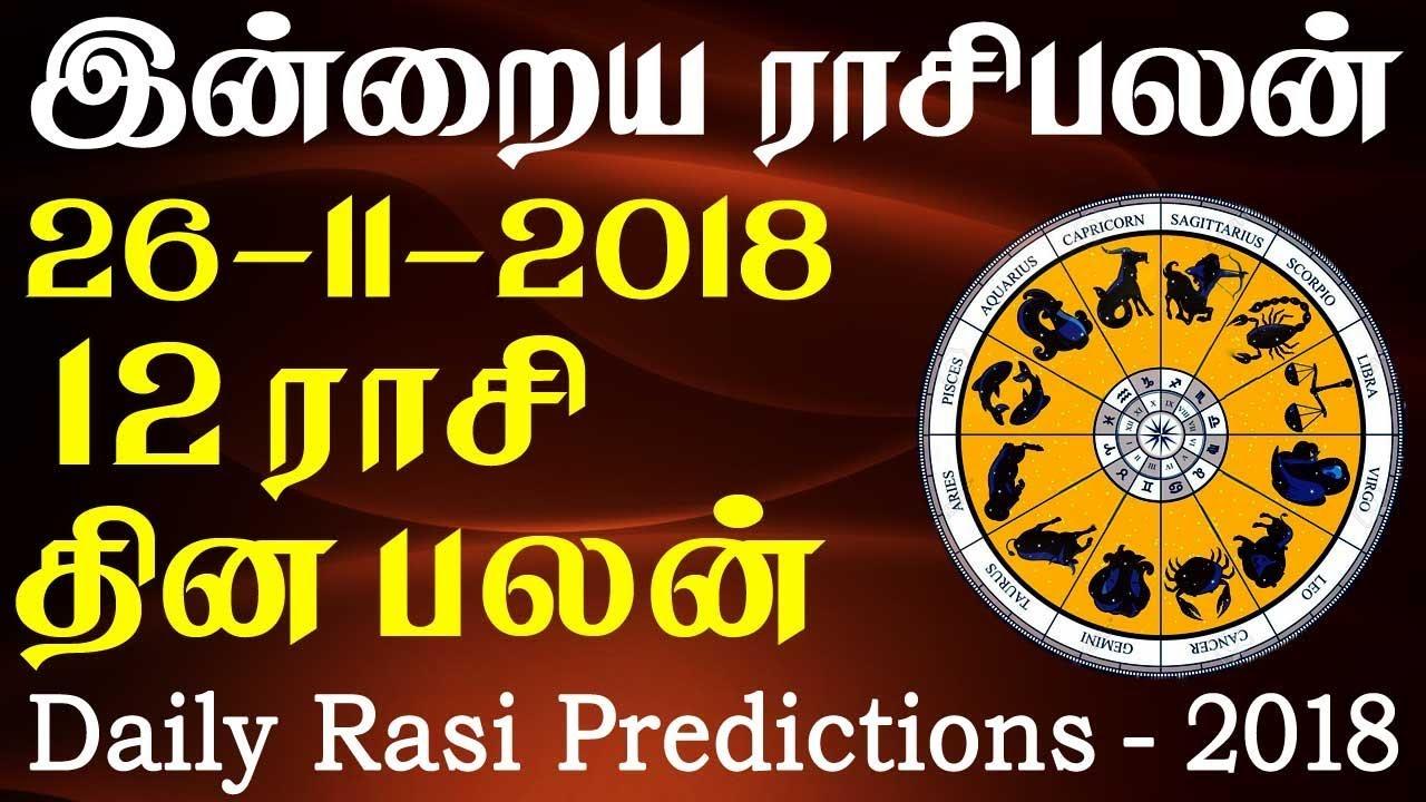 Daily RasiPalan | Today Horoscope | இன்றையராசிபலன் 26-11-2018 - RasiPalangal