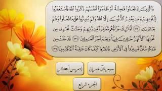 سورة آل عمران كاملة بصوت الشيخ إدريس أبكر