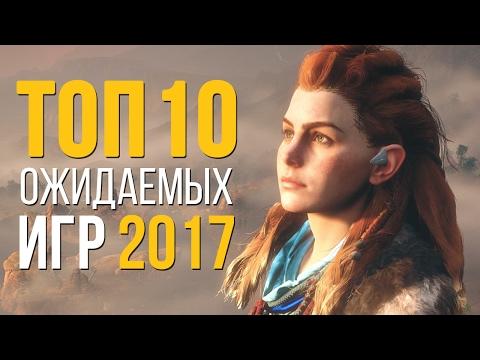 [ТОП] 10 САМЫХ Ожидаемых Игр 2017