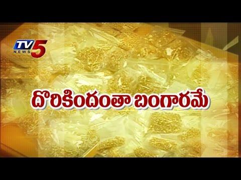 23 kgs Gold Caught in Chennai Railway Station : TV5 News