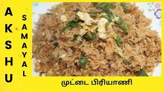 முட்டை பிரியாணி - தமிழ் / Egg Biriyani - Tamil