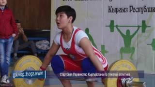 Стартовал Первенство Кыргызстана по тяжелой атлетике