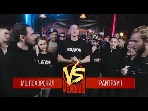 VERSUS: FRESH BLOOD - МЦ ПОХОРОНИЛ VS РАЙТРАУН