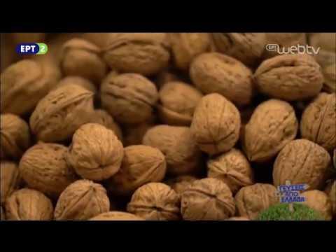 Γεύσεις απο Ελλάδα   «Καρύδι» 15Μαρ2017