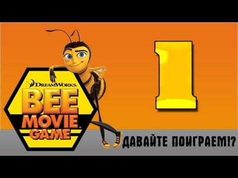 Прохождение Bee Movie Game - Давайте поиграем!?