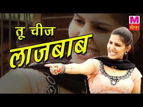 Video Tu Cheej Lajwaab | तू चीज लाजबाब | Pardeep Boora & Sapna Chaudhary |  Haryanvi Video Song download in MP3, 3GP, MP4, WEBM, AVI, FLV January 2017