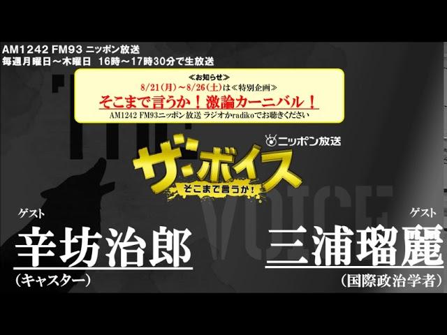 2017/08/23(水)  ザ・ボイス 辛坊治郎×三浦瑠麗 特集『そこまで言うか!激論カーニバル』など
