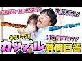 【暴露】〇〇の頻度は!?バカップルのイチャイチャ質問コーナー!!!!!