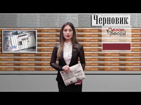 """Обзор прессы от еженедельника """"Черновик"""""""