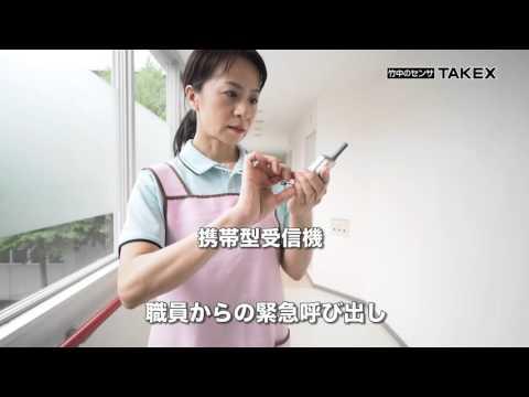 老人保健施設・障害者施設 院内暴力・緊急通報 (小電力電波)