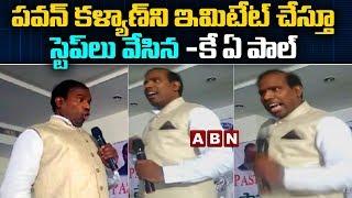Ka Paul Imitates Pawan Kalyan Dance Movements | ABN Telugu