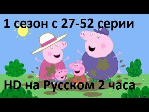 Свинка Пеппа на русском все серии подряд (2 часа) hd 1 сезон с 26-52 серии (видео)
