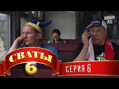 Сваты 6 (6-й сезон, 6-я серия) (видео)