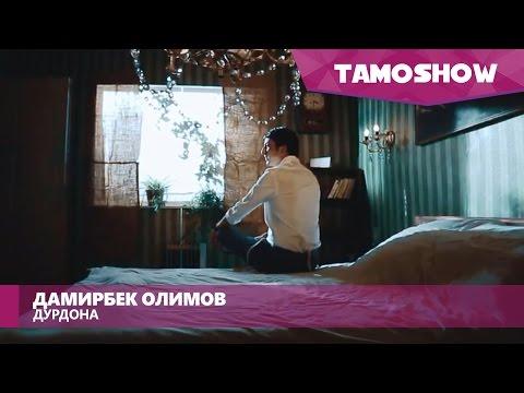 Дамирбек Олимов - Дурдона (2015)