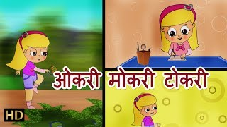 Okri Mokri Tokri (ओकरी मोकरी टोकरी) – Hindi Nursery Rhymes – Hindi Baby Songs – Shemaroo Kids Hindi