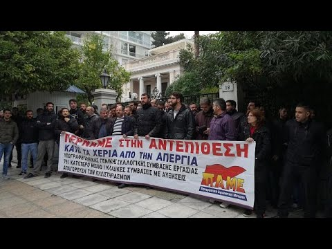 Διαμαρτυρία του ΠΑΜΕ έξω από το Μέγαρο Μαξίμου
