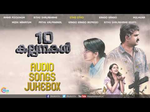 10 Kalpanakal Movie Audio Jukebox Songs