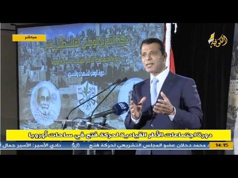 كلمة القائد محمد دحلان في دورة الوفاء للشهداء والأسرى - ساحة أوروبا - باريس