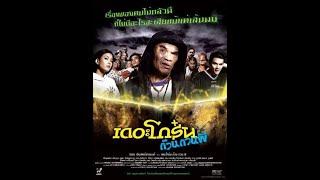 เดอะโกร๋น ก๊วนกวนผี (2004)