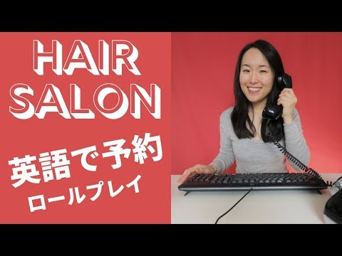 英語で予約 l Appointment at a hair salon [#195]