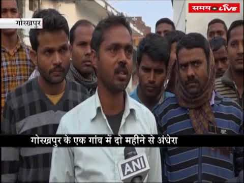 No electricity from last two months in a village of CM Yogi
