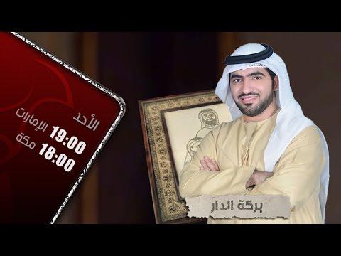 <span style='text-align:left;'>Khalaf Al Habtoor's interview with Barakat Al Dar – Al Dafra TV (Abu Dhabi)</span>