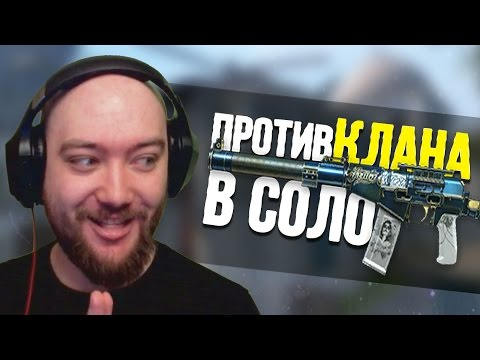 СОЛО РМ - ВСТРЕТИЛ СТАК КЛАНА - ПОКАТАЕМ ;)