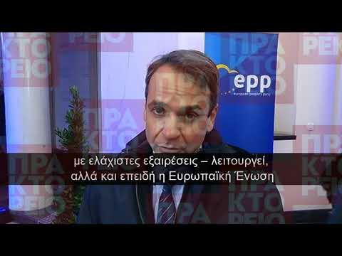 Δήλωση Κυριάκου Μητσοτάκη στο περιθώριο της συνόδου του Ευρωπαϊκού Λαϊκού Κόμματος