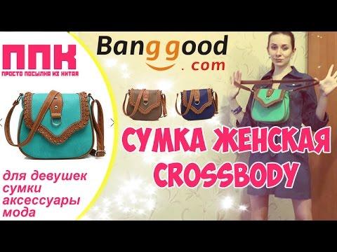 ХОРОШАЯ СУМКА ЖЕНСКАЯ Crossbody с примеркой от магазина BANGGOOD