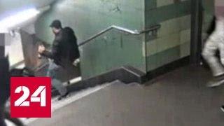 В берлинском метро мигрант сбил с ног девушку