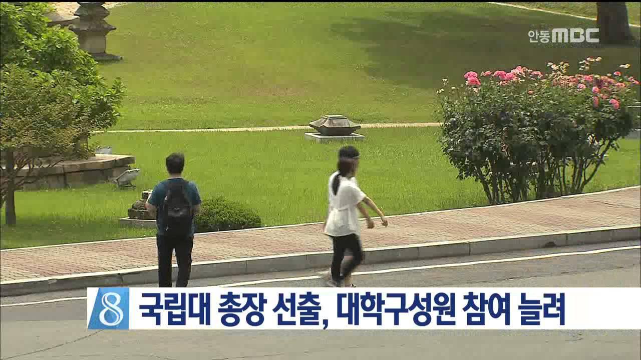 국립대 총장선출, 대학구성원 참여 늘려