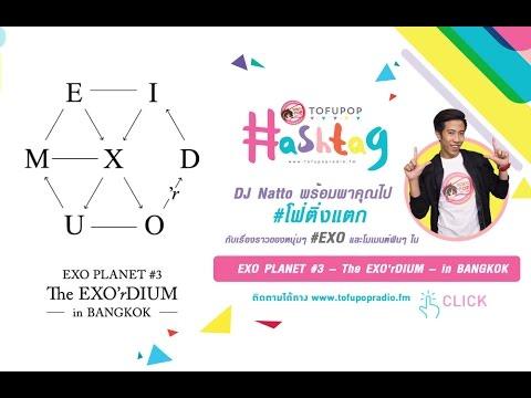 TofuPOP HashTag #โฟ่ติ่งแตก กับคอนเสิร์ต #EXOrDIUM...