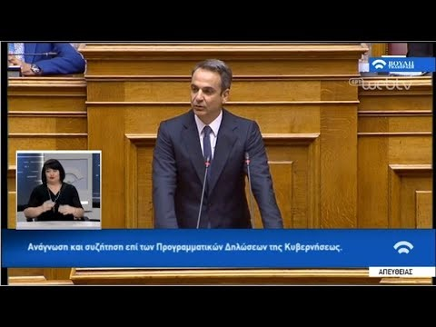 Κ. Μητσοτάκης: Είναι καιρός η Ελλάδα να πάει μπροστά με σκληρή δουλειά | 20/07/2019 | ΕΡΤ