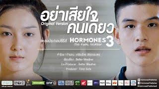 อย่าเสียใจคนเดียว ost. hormones 3
