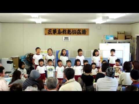 三草保育園こぐま組(3)140326