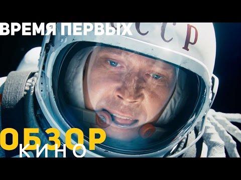 Обзор фильма «Время первых». К космической стороне замечаний нет
