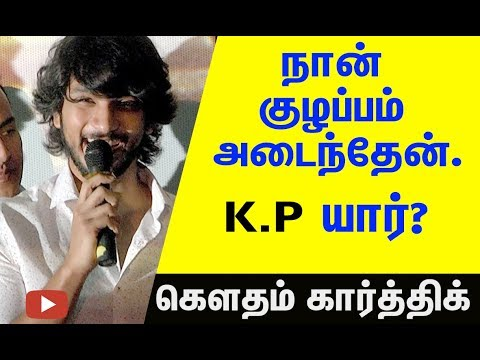 I am Confused. Who is KP? Gautham Karthik | Indrajith Audio Launch