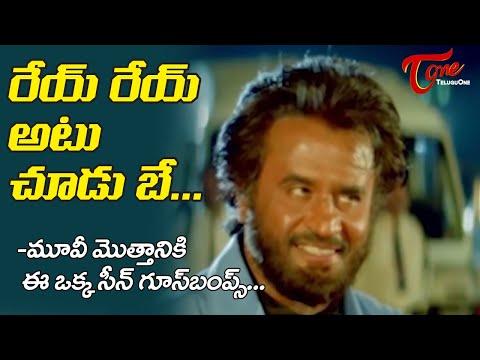 Rajanikanth Goosebumps Ultimate Scenes | Basha telugu Movie | TeluguOne