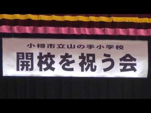 小樽山手小開校を祝う会!
