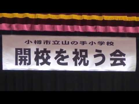 Yamanote Elementary School