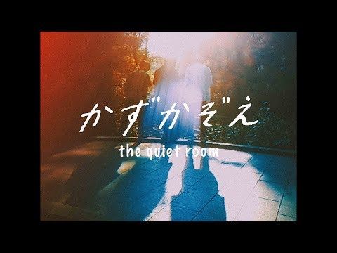, title : 'the quiet room / かずかぞえ [MV]'