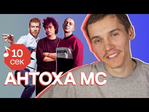 Узнать за 10 секунд | АНТОХА МС угадывает хиты Oxxxymiron, Дорна, ЛСП, Элджея и еще 31 трек (видео)