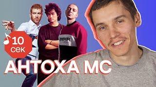 Video Узнать за 10 секунд   АНТОХА МС угадывает хиты Oxxxymiron, Дорна, ЛСП, Элджея и еще 31 трек MP3, 3GP, MP4, WEBM, AVI, FLV Mei 2018